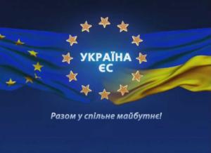 баннер Україна - ЄС