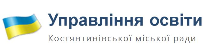 Управління освіти Костянтинівської міської ради