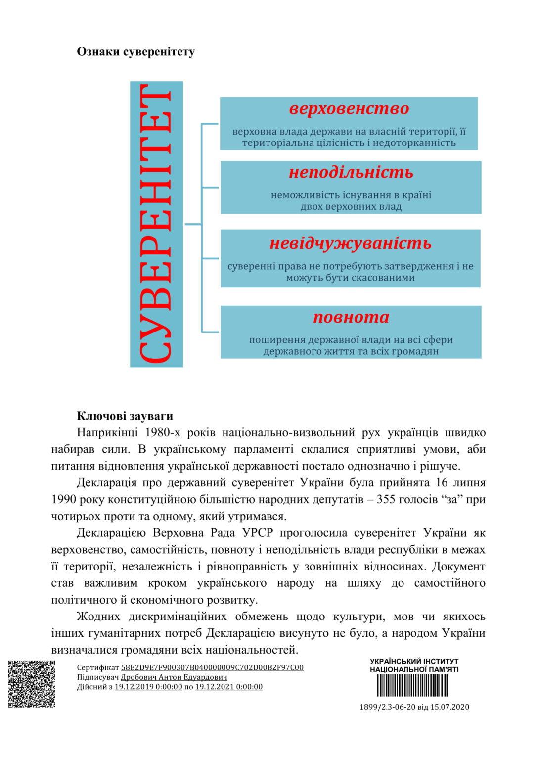 Інформаційні матеріали до 30 років прийняття Декларації-2