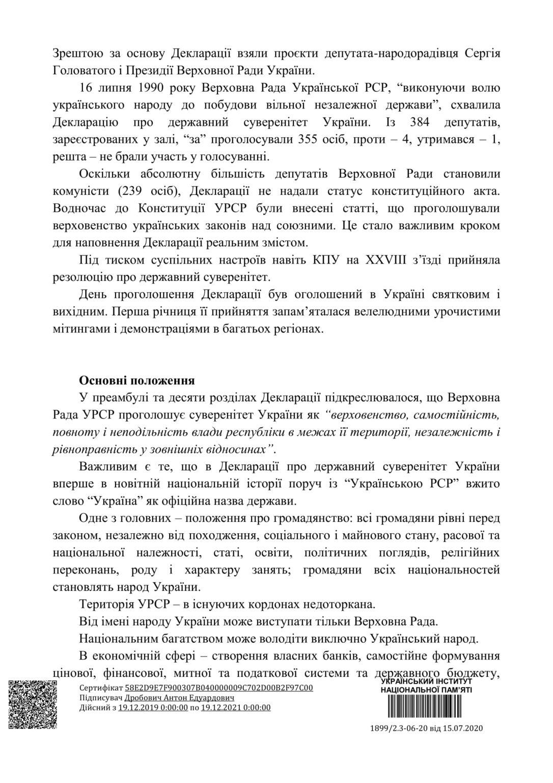 Інформаційні матеріали до 30 років прийняття Декларації-5
