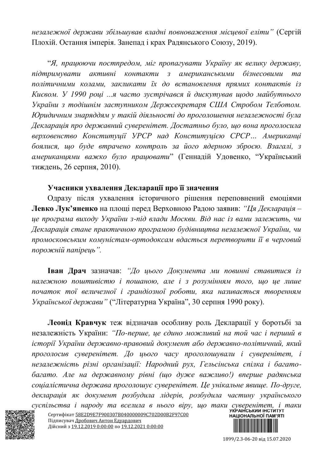 Інформаційні матеріали до 30 років прийняття Декларації-7
