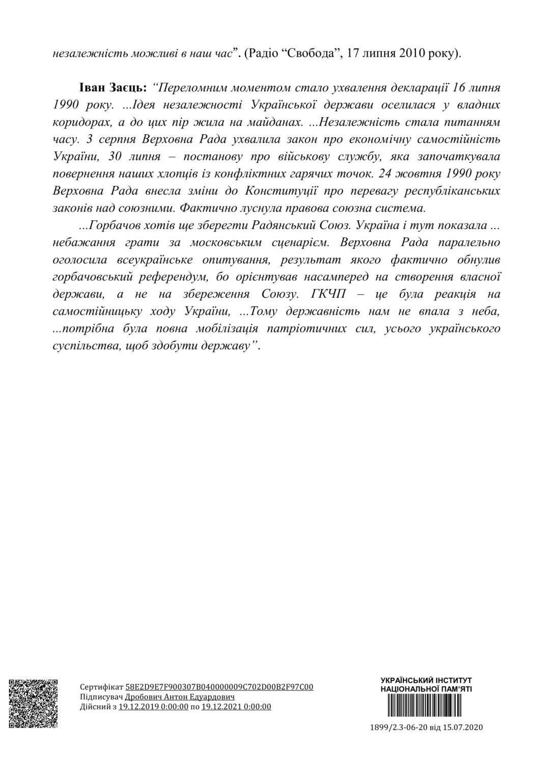 Інформаційні матеріали до 30 років прийняття Декларації-8