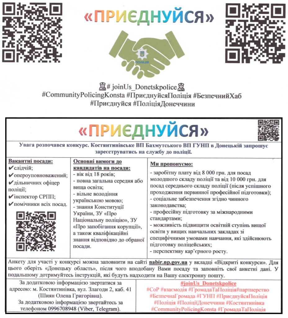 #joinUs_Donetskpolice